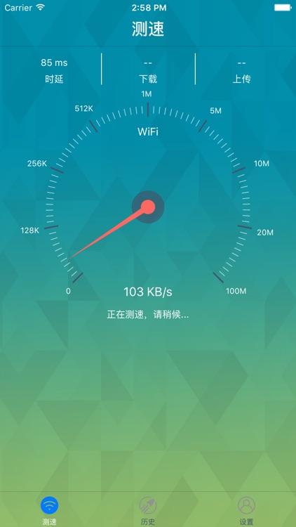 测网速-3G,4G,WIFi专业网速测试神器