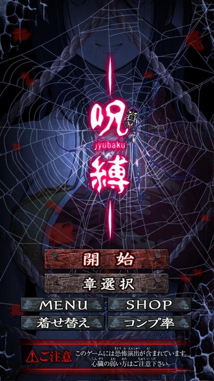 脱出ゲーム 呪縛 screenshot-4