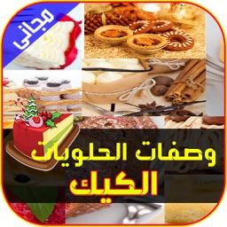وصفات الحلويات الكيك, حلويات العيد,,وصفات طبخ حلويات