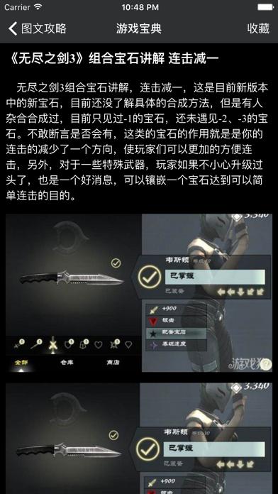点击获取游戏宝典 for 无尽之剑3