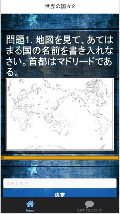 【夏休み自習対策中学1年社会「地理・歴史」問題集 三日坊主防止付 全430問スクリーンショット5