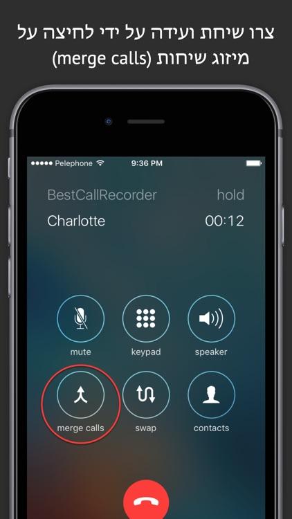 Best Call Recorder מקליט שיחות