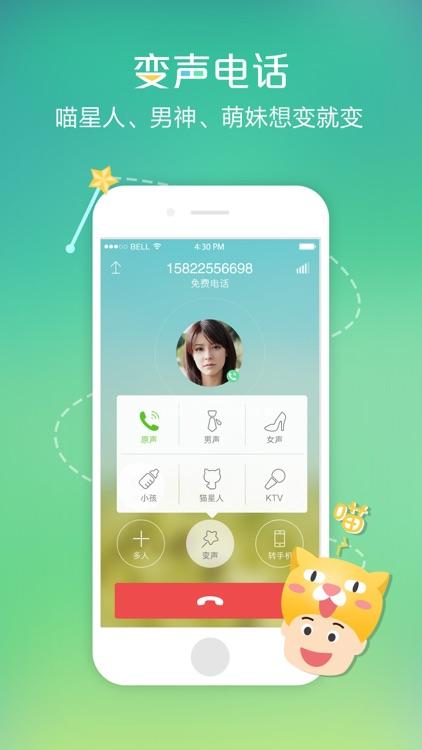 微话-最好用的网络电话 screenshot-3
