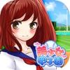 美少女甲子園 - 無料の萌え野球ゲーム -のアイコン