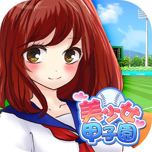 美少女甲子園 - 無料の萌え野球ゲーム -
