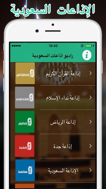 Saudi Arabia Radio Live Player Riyadh : راديو الإذاعات العربية السعودية