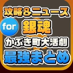 攻略ニュースまとめ for 銀魂かぶき町大活劇