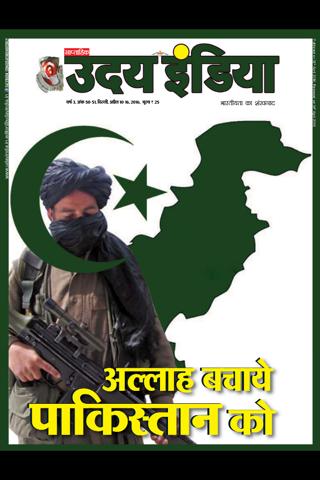 Uday India Hindi - náhled
