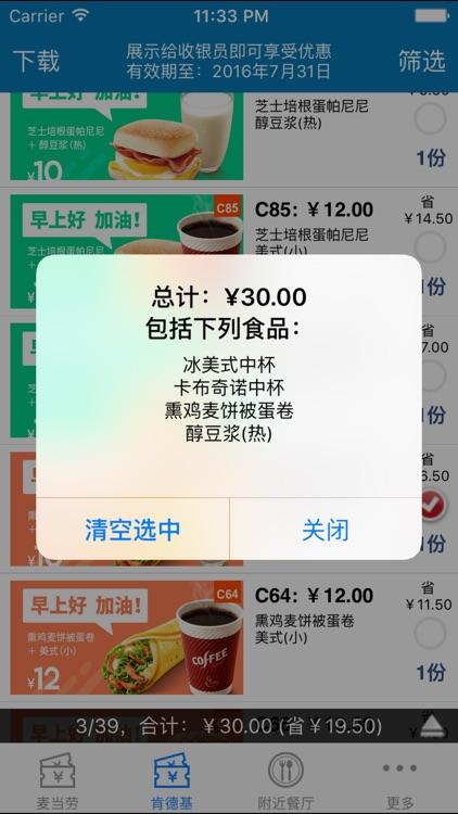 麦肯券优惠券 - 包含2种优惠券(麦当劳、肯德基),可完美离线使用,展示给收银员即可享受优惠 screenshot-3