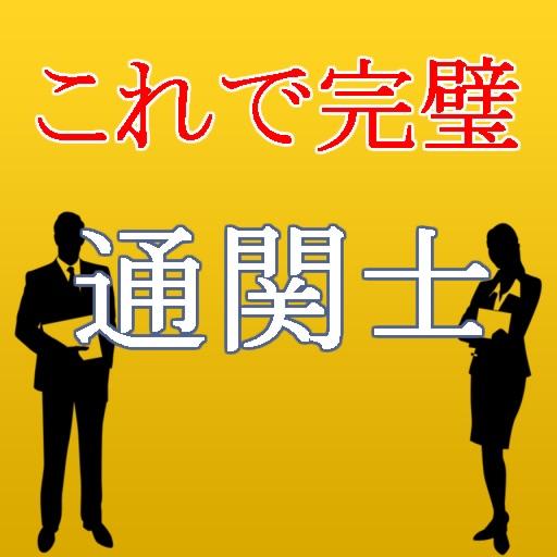 通関士試験無料対策アプリ~最新2016 財務省管轄国家資格~