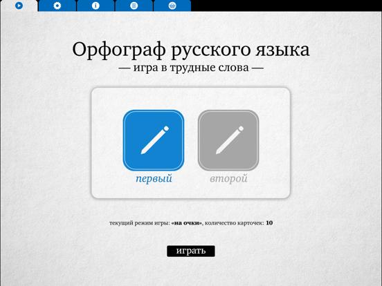 Орфограф – Игра в трудные слова на iPad