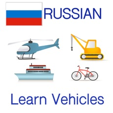 Activities of Learn & Test Russian Vocabulary : Vehicles Cars