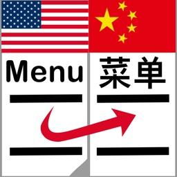 菜单说 (免费版) -把菜单照片从英语翻译成中文-线下无需网络