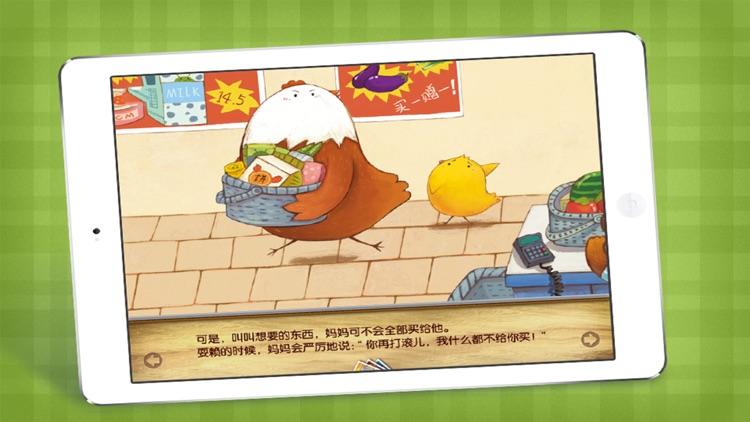 我要买东西-铁皮人宝宝启蒙儿童故事 screenshot-4