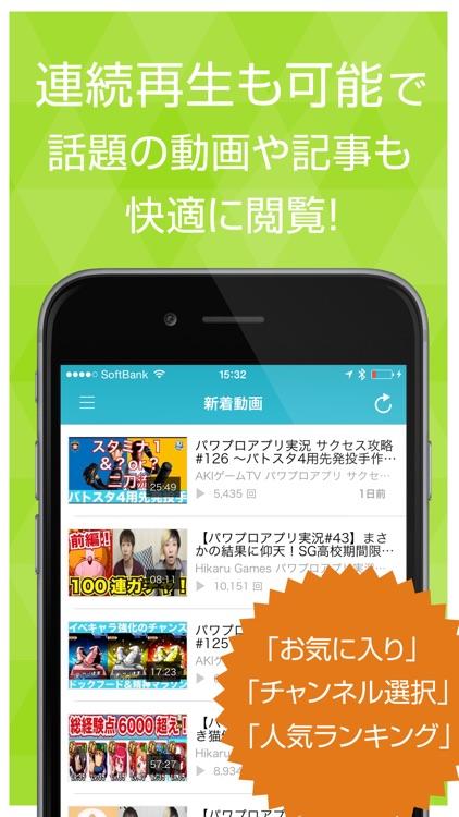 ゲーム実況動画まとめ for 実況パワフルプロ野球(パワプロ) screenshot-3