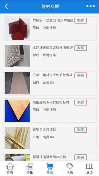 贵州建材网-贵州最大的建材信息平台