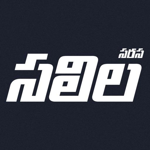 Saras Salil - Telugu