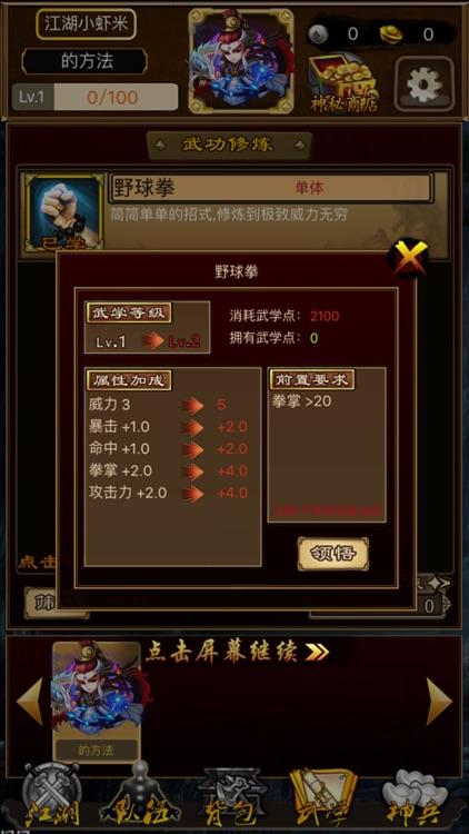 江湖群侠传-小虾米野球拳复刻版 screenshot-4