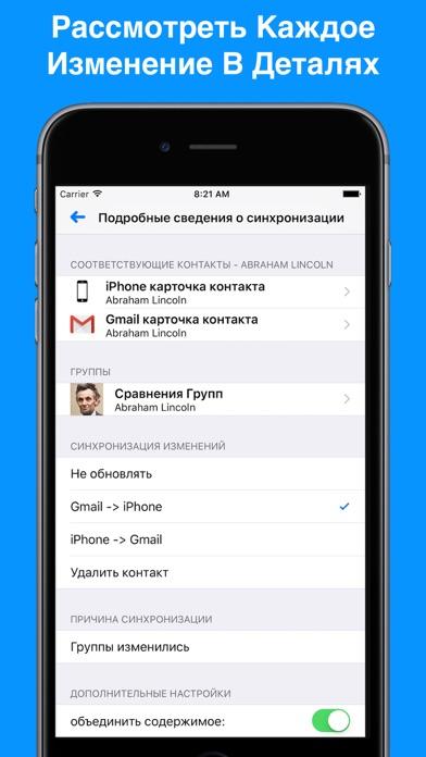 Synctastic для Google Gmail Скриншоты5