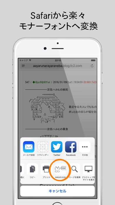AAみれるお - アスキーアート用フォント置換アプリのおすすめ画像2