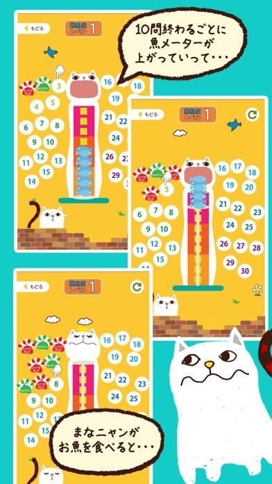 中学漢字読み方クイズ まなニャン for iPhoneスクリーンショット4