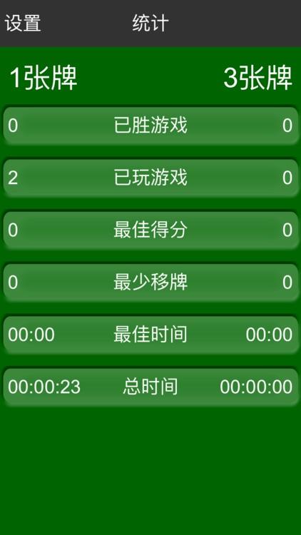 纸牌接龙2016 screenshot-4