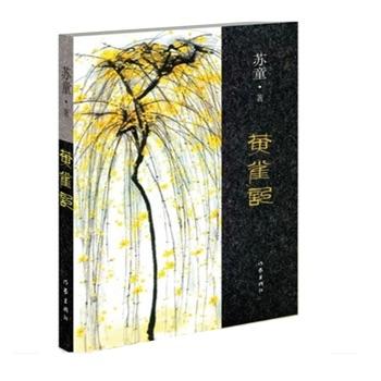 黄雀记—苏童长篇小说
