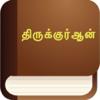 Tamil Quran (Holy Qur'an in Tamil)