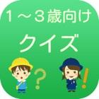 1歳・2歳・3歳の学習・クイズアプリ icon