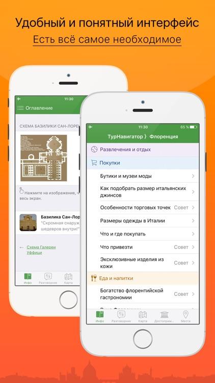 Флоренция – путеводитель и оффлайн карта – Турнавигатор screenshot-4