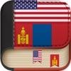 Offline Mongolian to English Language Dictionary - iPhoneアプリ
