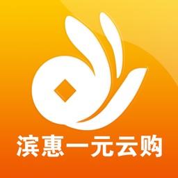 滨惠一元云购 - 全球热门时尚的新网购模式