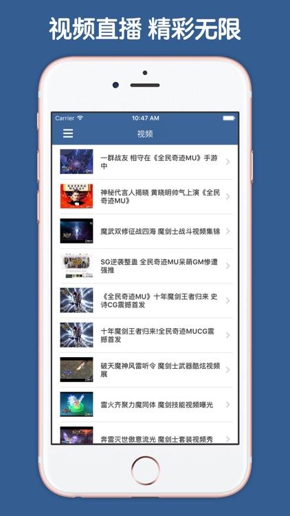 攻略大全 For 全民奇迹 screenshot-3