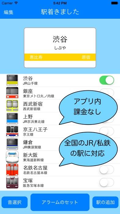 駅着きました screenshot1