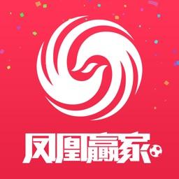 凤凰赢家-竞彩足球篮球专家预测平台