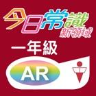 《今日常識新領域》擴增實境AR 一年級 icon
