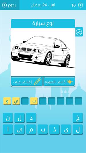 نوع السيارة 9 حروف لعبة 9