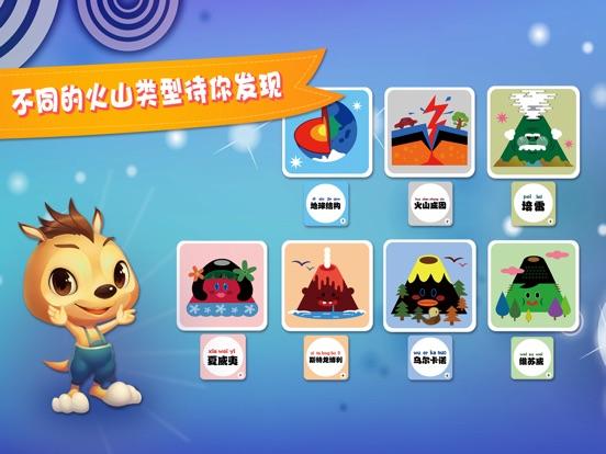 袋鼠跳跳3D书-育儿3D动画乐园,益智故事绘本科普大全-ipad-4