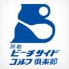 浜松ビーチサイドゴルフ倶楽部公式アプリ