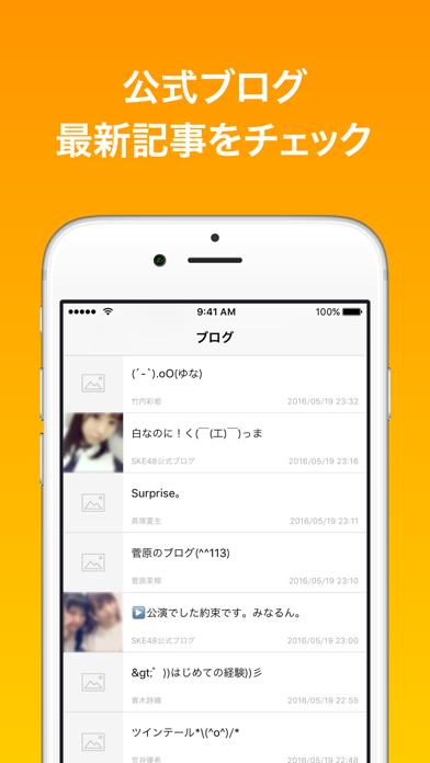 まとめ for SKE48のおすすめ画像2