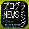 プログラミングブログまとめニュース速報