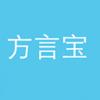 方言宝&学方言学说话-学普通话,粤语,台湾话,四川话,东北话,河南话,湖南话,陕西话