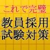 教員採用試験対策~教師×教職教養×一般教養×一般常識~ - iPhoneアプリ
