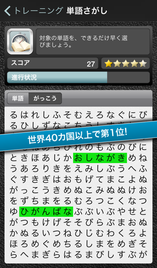 スピードリーディングiPhone版 screenshot1
