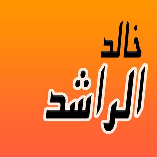 GreatApp Speech for Khaled Alrashed - خالد الراشد - بجودة عالية