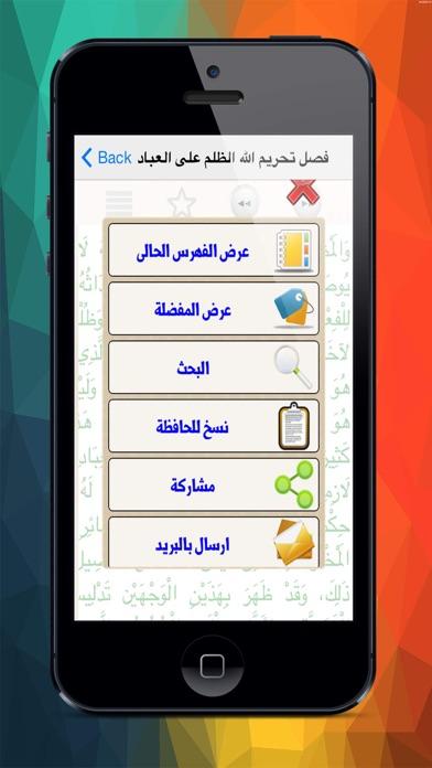 الفتاوى الكبرى لابن تيمية screenshot four