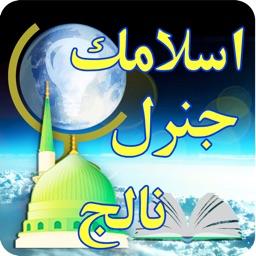 Islamic General Knowledge Quiz in Urdu