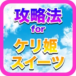 攻略法 for ケリ姫スイーツ