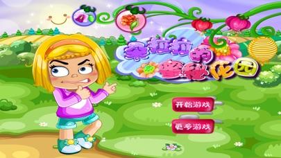 朵拉拉的秘密花园-智慧谷 儿童科学知识早教启蒙游戏(种树 学习植物) screenshot one