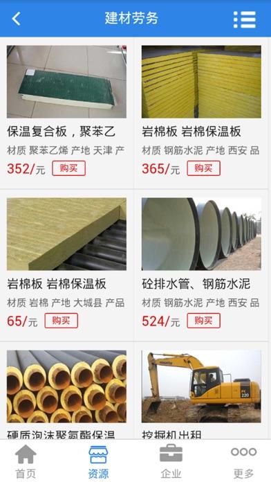 建筑劳务信息网-权威的建筑劳务信息平台 screenshot two